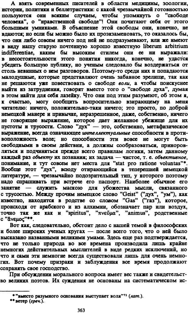 PDF. Собрание сочинений в шести томах. Том 3. Шопенгауэр А. Страница 363. Читать онлайн
