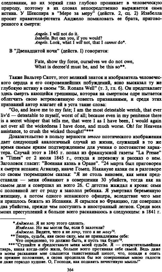 PDF. Собрание сочинений в шести томах. Том 3. Шопенгауэр А. Страница 364. Читать онлайн