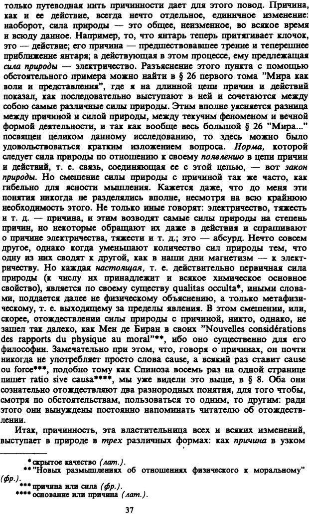 PDF. Собрание сочинений в шести томах. Том 3. Шопенгауэр А. Страница 37. Читать онлайн