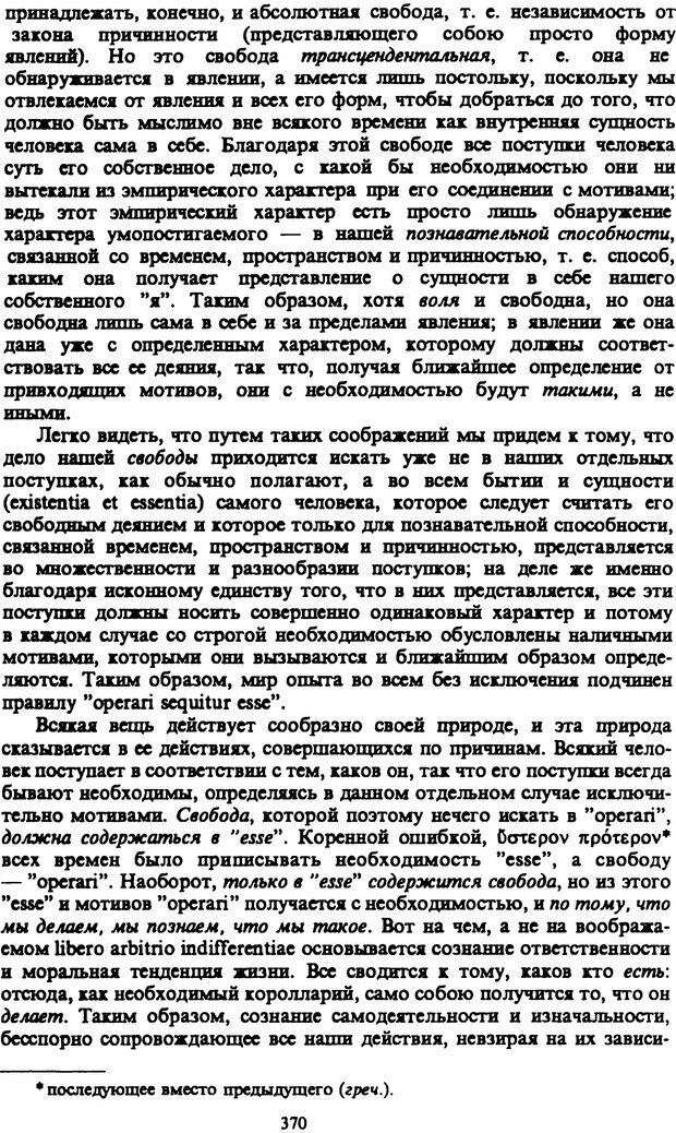 PDF. Собрание сочинений в шести томах. Том 3. Шопенгауэр А. Страница 370. Читать онлайн