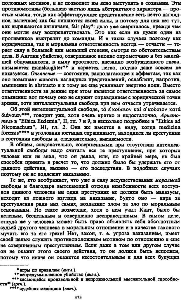 PDF. Собрание сочинений в шести томах. Том 3. Шопенгауэр А. Страница 373. Читать онлайн