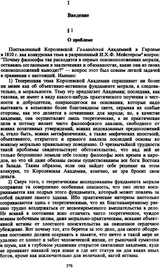 PDF. Собрание сочинений в шести томах. Том 3. Шопенгауэр А. Страница 376. Читать онлайн