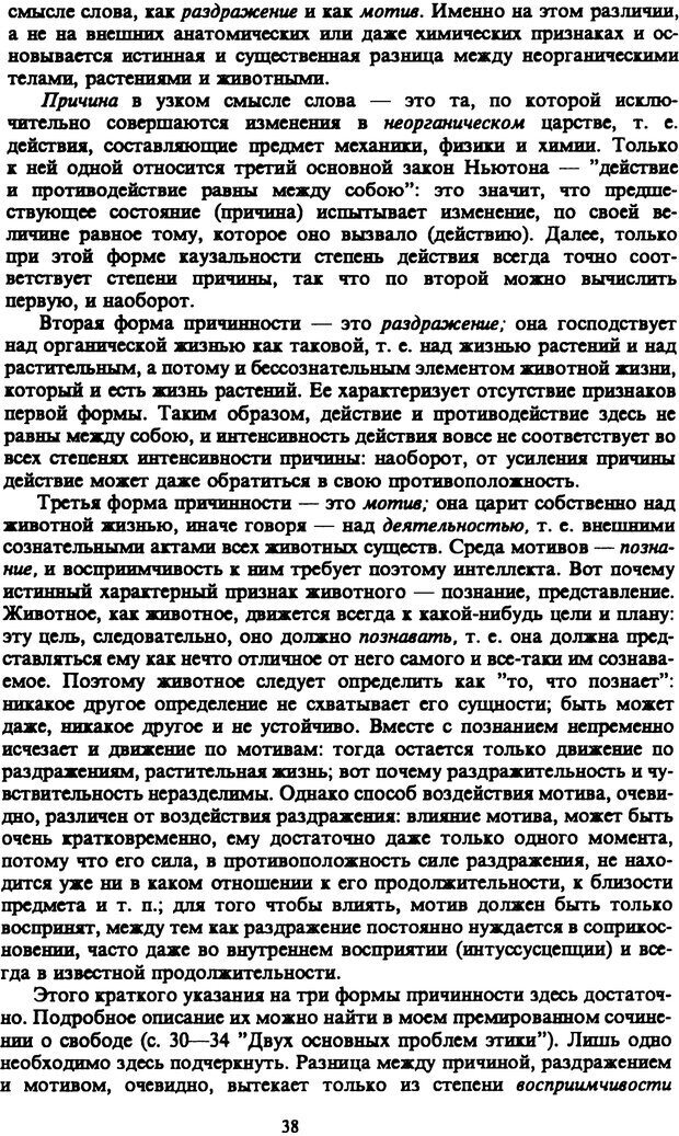 PDF. Собрание сочинений в шести томах. Том 3. Шопенгауэр А. Страница 38. Читать онлайн