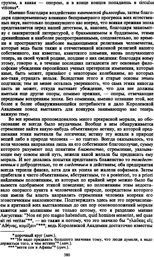 PDF. Собрание сочинений в шести томах. Том 3. Шопенгауэр А. Страница 380. Читать онлайн