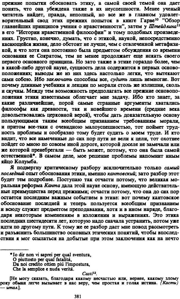 PDF. Собрание сочинений в шести томах. Том 3. Шопенгауэр А. Страница 381. Читать онлайн