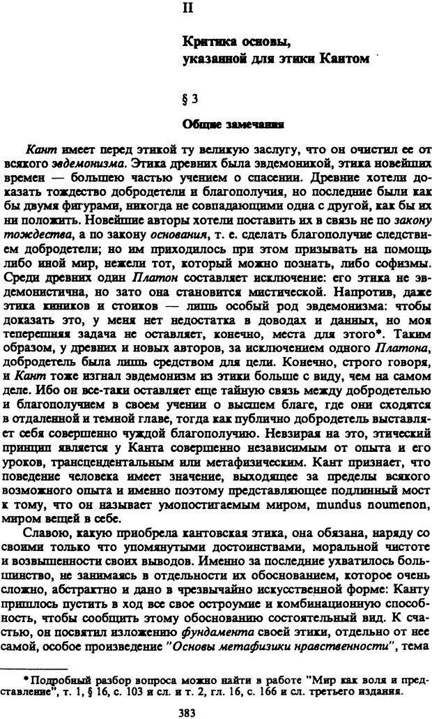 PDF. Собрание сочинений в шести томах. Том 3. Шопенгауэр А. Страница 383. Читать онлайн
