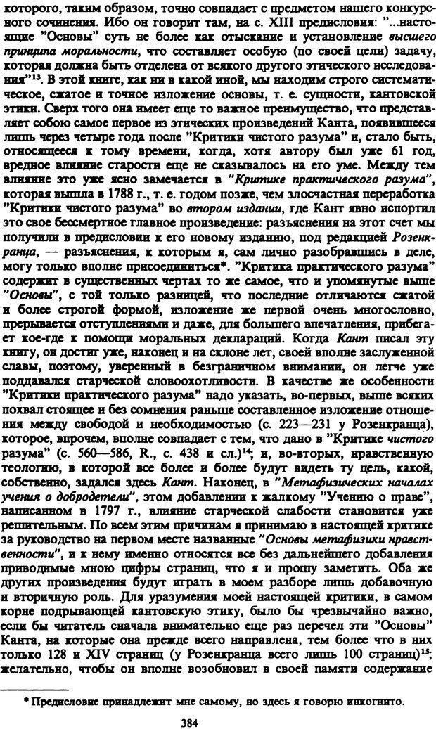 PDF. Собрание сочинений в шести томах. Том 3. Шопенгауэр А. Страница 384. Читать онлайн