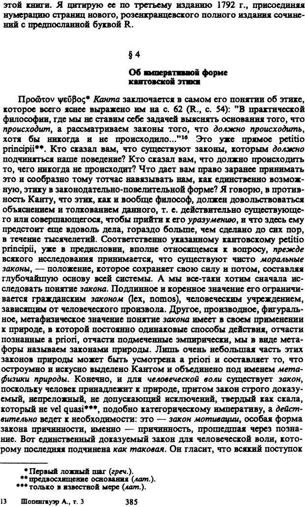 PDF. Собрание сочинений в шести томах. Том 3. Шопенгауэр А. Страница 385. Читать онлайн
