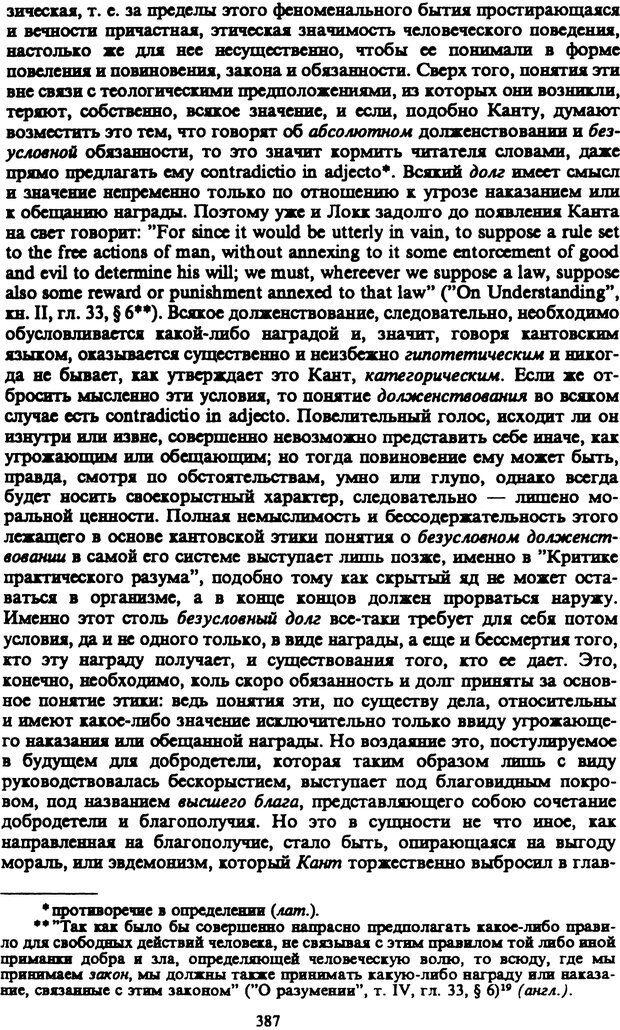 PDF. Собрание сочинений в шести томах. Том 3. Шопенгауэр А. Страница 387. Читать онлайн
