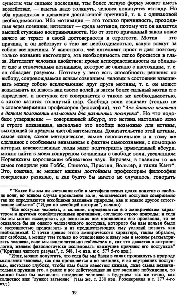 PDF. Собрание сочинений в шести томах. Том 3. Шопенгауэр А. Страница 39. Читать онлайн