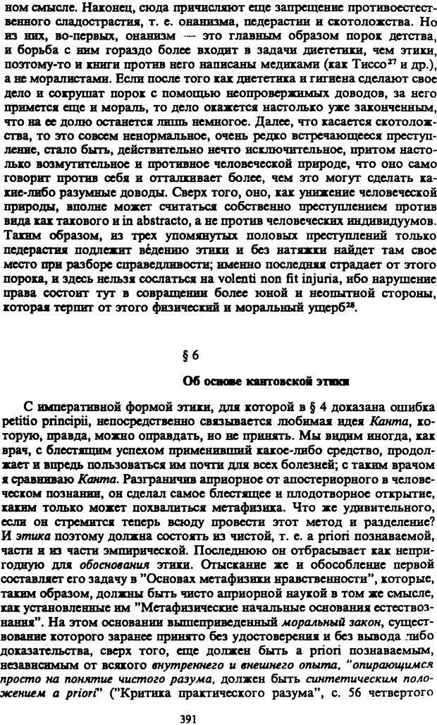 PDF. Собрание сочинений в шести томах. Том 3. Шопенгауэр А. Страница 391. Читать онлайн
