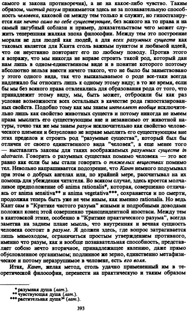 PDF. Собрание сочинений в шести томах. Том 3. Шопенгауэр А. Страница 393. Читать онлайн