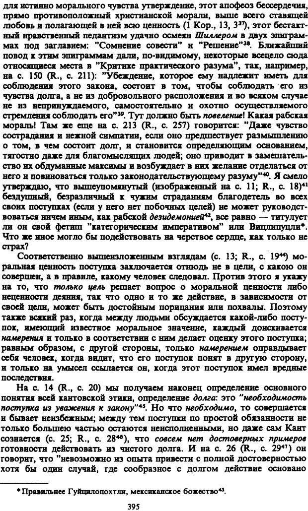PDF. Собрание сочинений в шести томах. Том 3. Шопенгауэр А. Страница 395. Читать онлайн