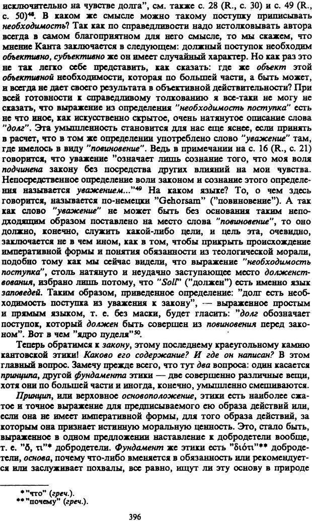 PDF. Собрание сочинений в шести томах. Том 3. Шопенгауэр А. Страница 396. Читать онлайн