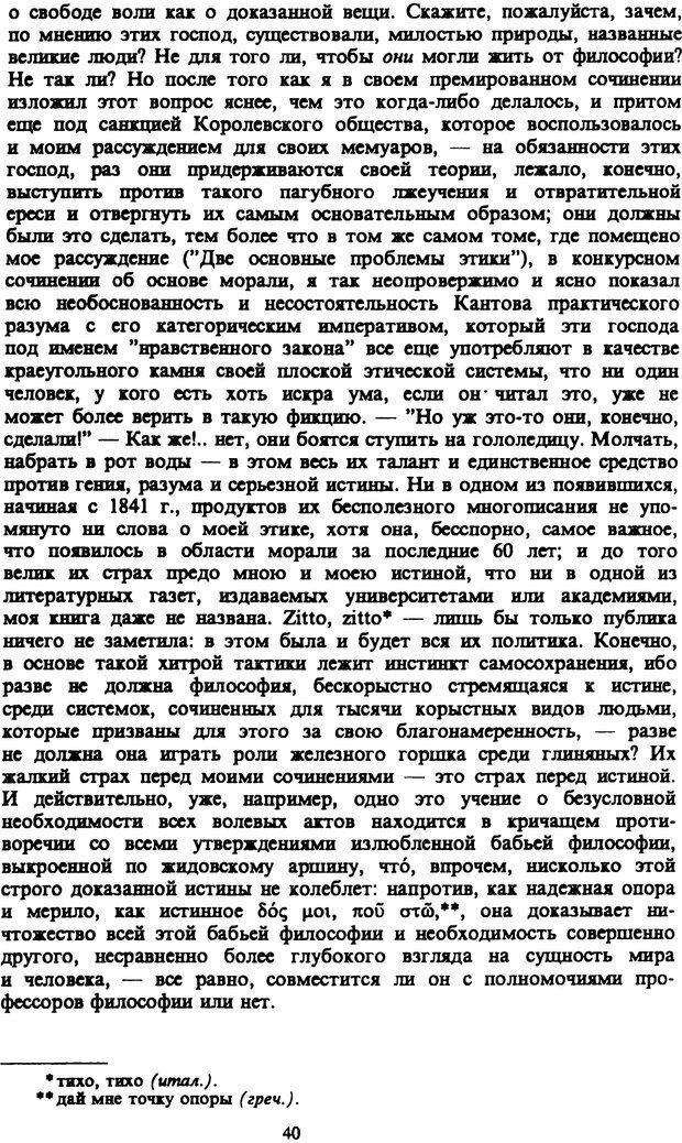 PDF. Собрание сочинений в шести томах. Том 3. Шопенгауэр А. Страница 40. Читать онлайн