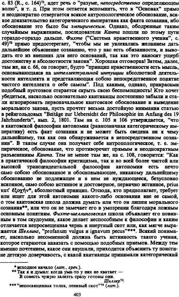 PDF. Собрание сочинений в шести томах. Том 3. Шопенгауэр А. Страница 403. Читать онлайн