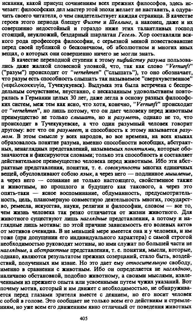 PDF. Собрание сочинений в шести томах. Том 3. Шопенгауэр А. Страница 405. Читать онлайн