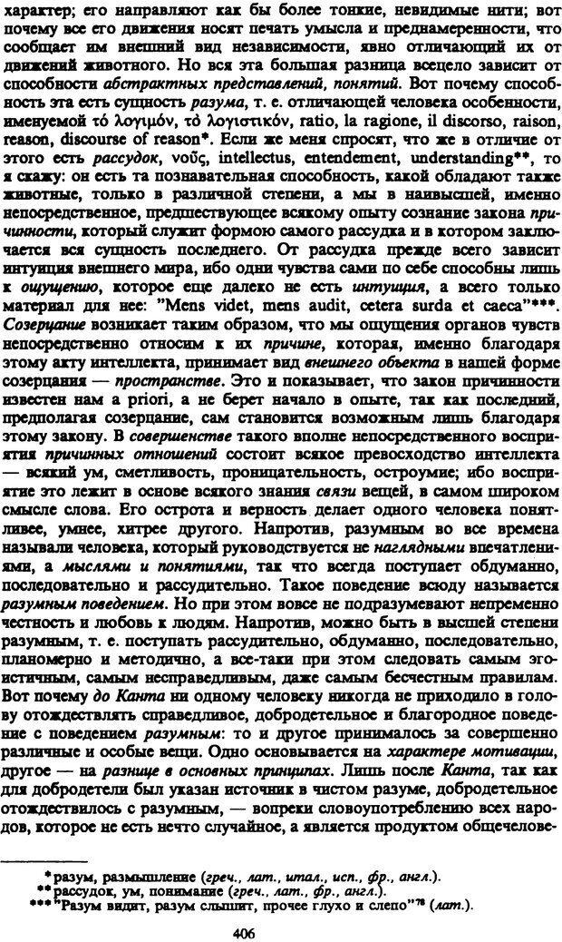 PDF. Собрание сочинений в шести томах. Том 3. Шопенгауэр А. Страница 406. Читать онлайн