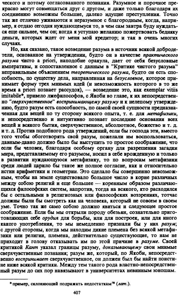 PDF. Собрание сочинений в шести томах. Том 3. Шопенгауэр А. Страница 407. Читать онлайн