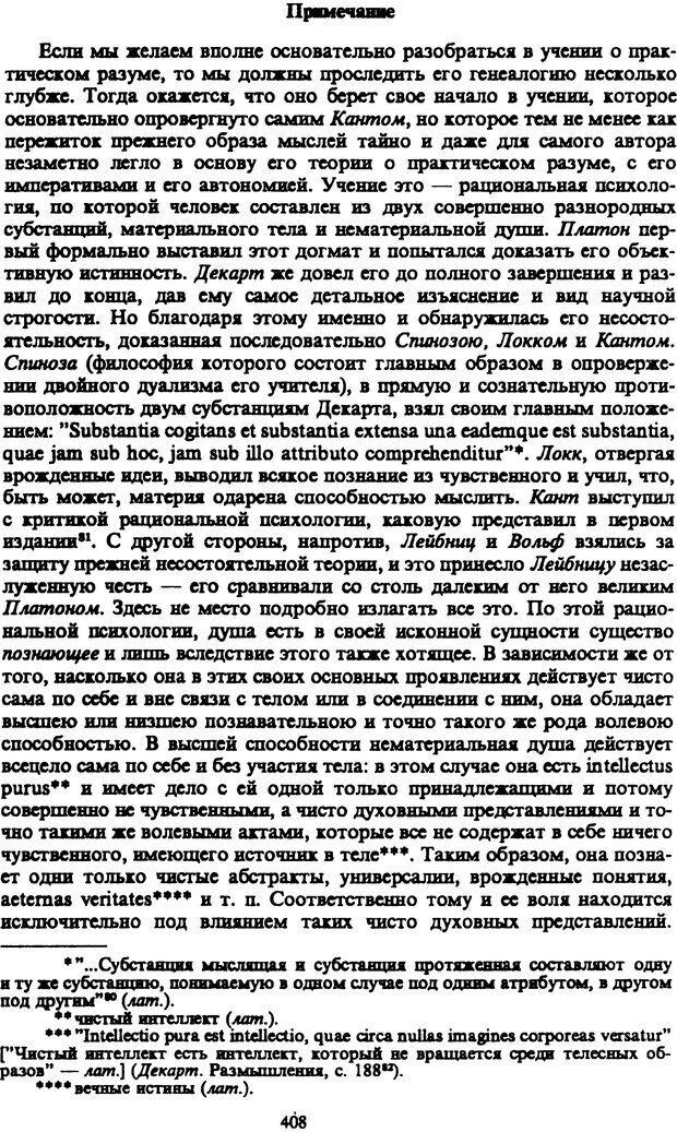 PDF. Собрание сочинений в шести томах. Том 3. Шопенгауэр А. Страница 408. Читать онлайн