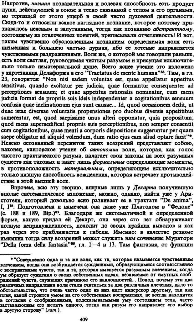 PDF. Собрание сочинений в шести томах. Том 3. Шопенгауэр А. Страница 409. Читать онлайн
