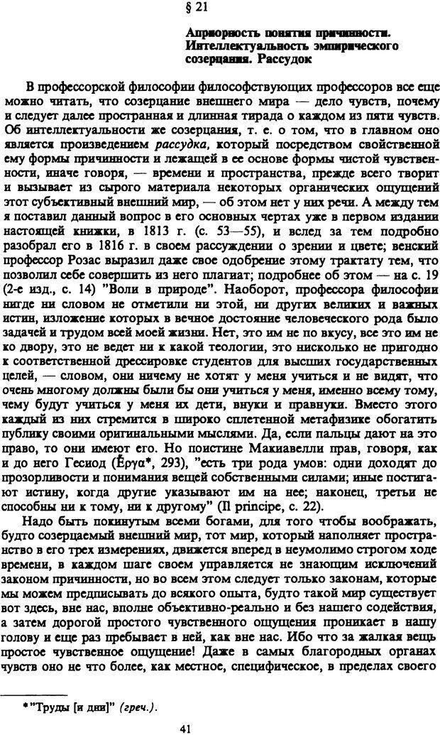 PDF. Собрание сочинений в шести томах. Том 3. Шопенгауэр А. Страница 41. Читать онлайн