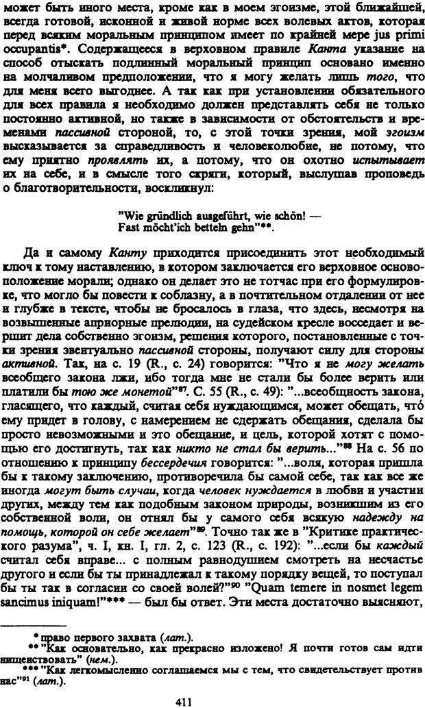 PDF. Собрание сочинений в шести томах. Том 3. Шопенгауэр А. Страница 411. Читать онлайн