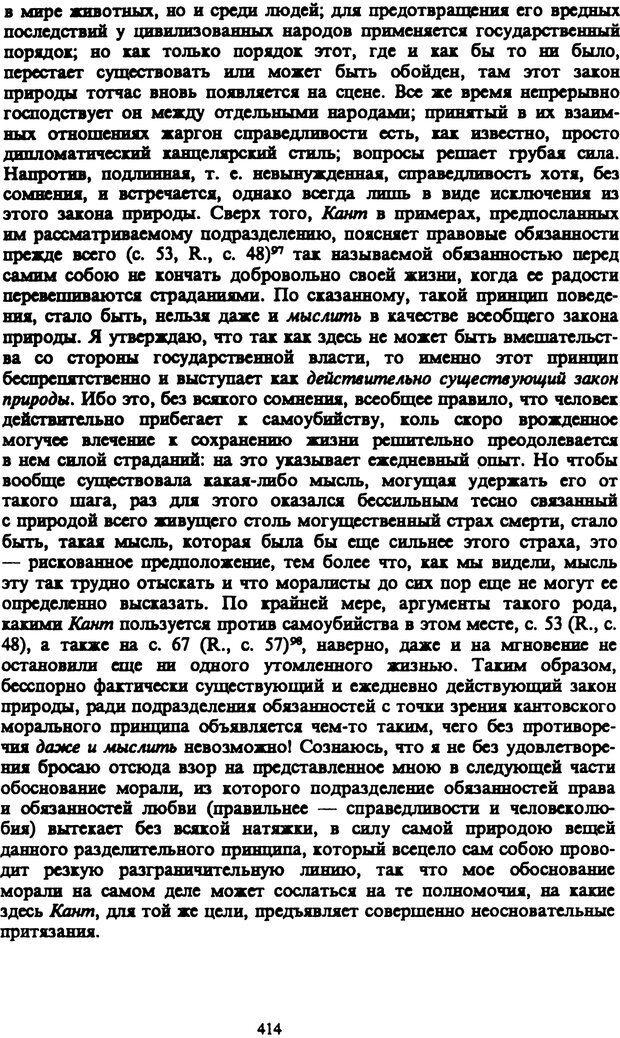 PDF. Собрание сочинений в шести томах. Том 3. Шопенгауэр А. Страница 414. Читать онлайн