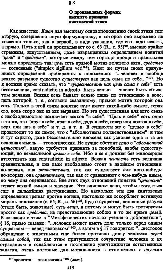 PDF. Собрание сочинений в шести томах. Том 3. Шопенгауэр А. Страница 415. Читать онлайн