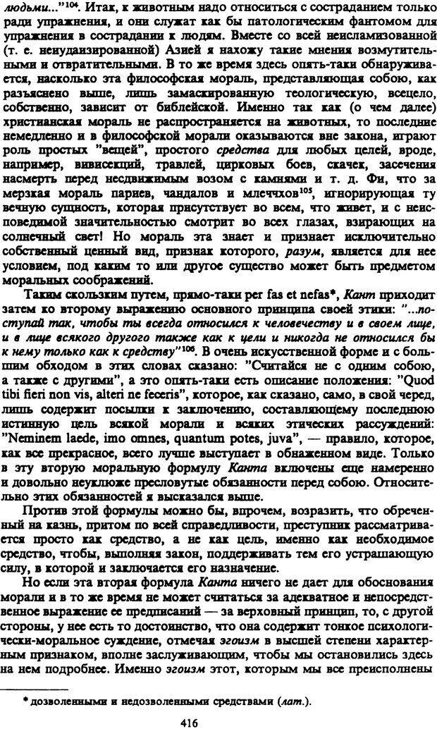 PDF. Собрание сочинений в шести томах. Том 3. Шопенгауэр А. Страница 416. Читать онлайн