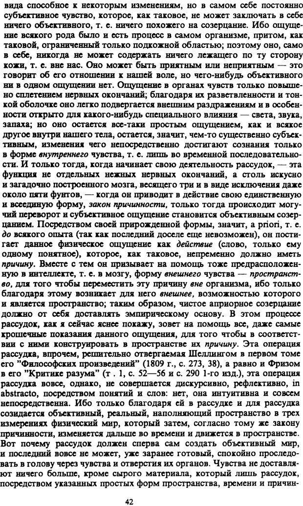 PDF. Собрание сочинений в шести томах. Том 3. Шопенгауэр А. Страница 42. Читать онлайн