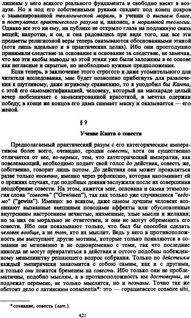 PDF. Собрание сочинений в шести томах. Том 3. Шопенгауэр А. Страница 421. Читать онлайн
