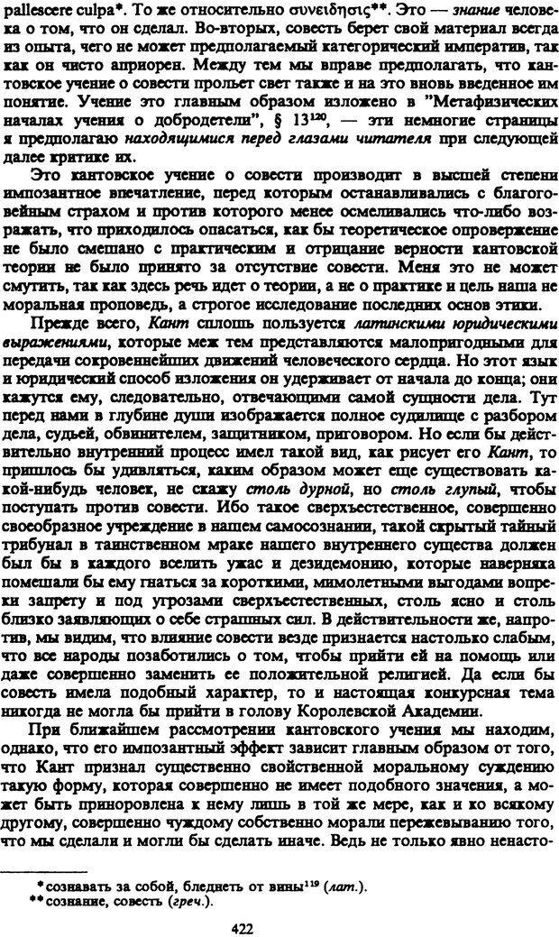 PDF. Собрание сочинений в шести томах. Том 3. Шопенгауэр А. Страница 422. Читать онлайн