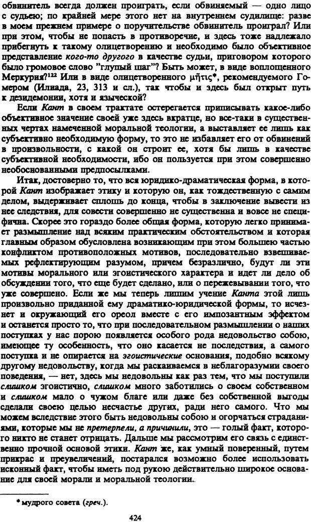 PDF. Собрание сочинений в шести томах. Том 3. Шопенгауэр А. Страница 424. Читать онлайн