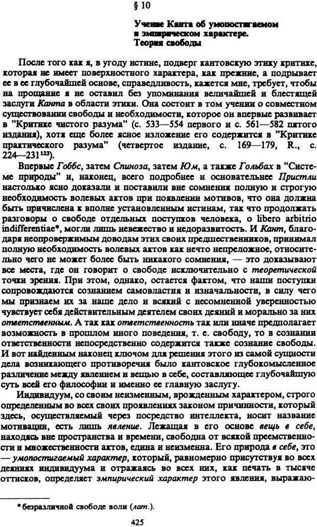 PDF. Собрание сочинений в шести томах. Том 3. Шопенгауэр А. Страница 425. Читать онлайн