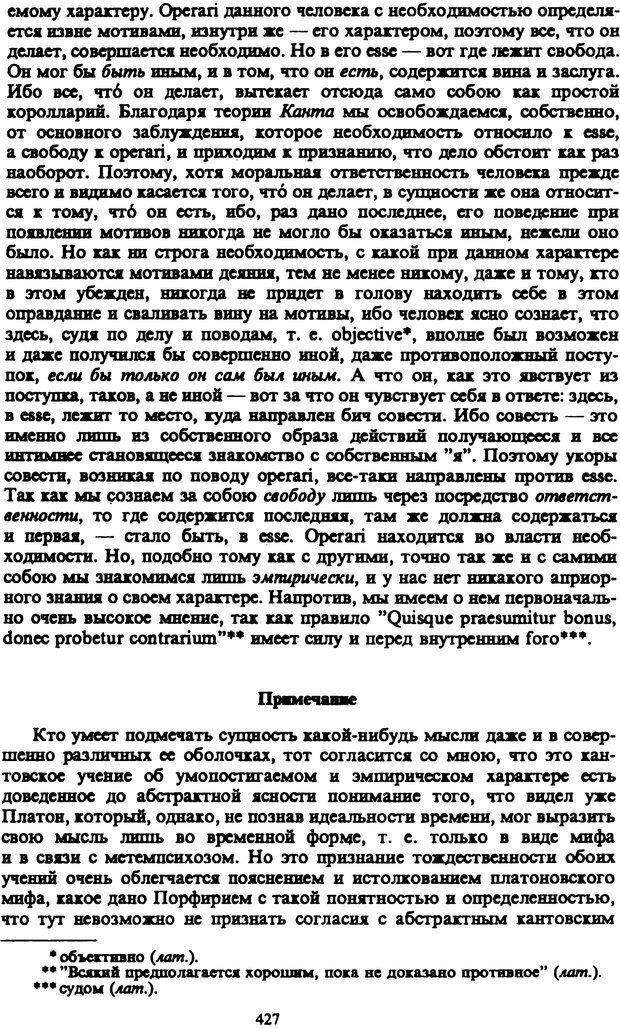 PDF. Собрание сочинений в шести томах. Том 3. Шопенгауэр А. Страница 427. Читать онлайн