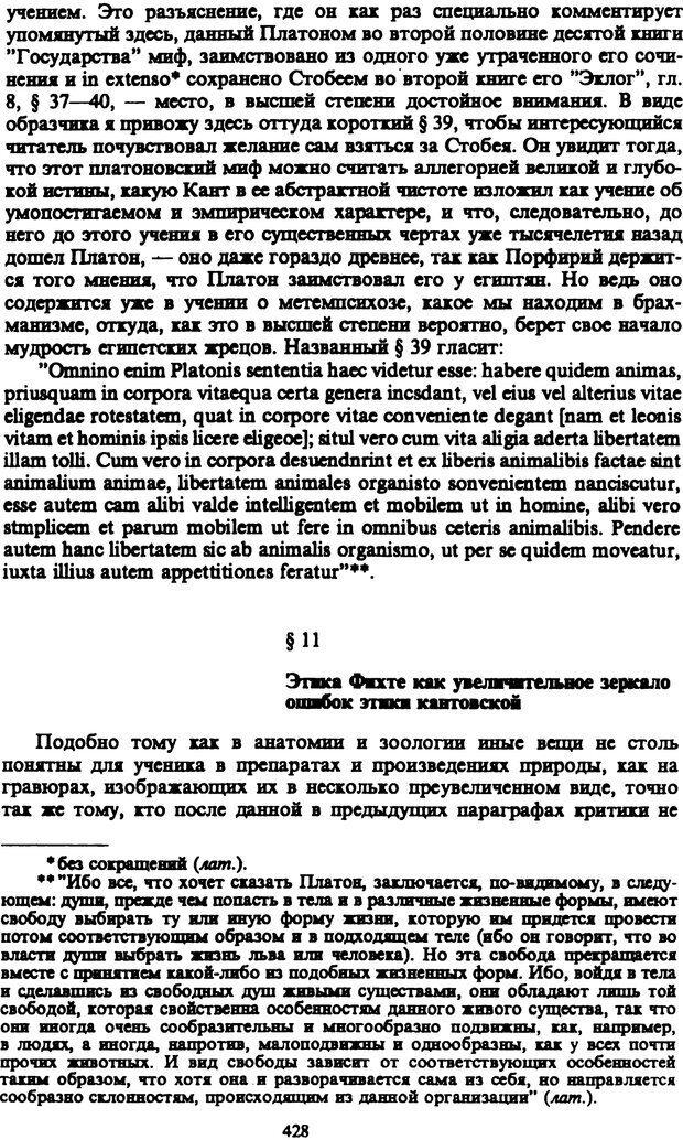 PDF. Собрание сочинений в шести томах. Том 3. Шопенгауэр А. Страница 428. Читать онлайн