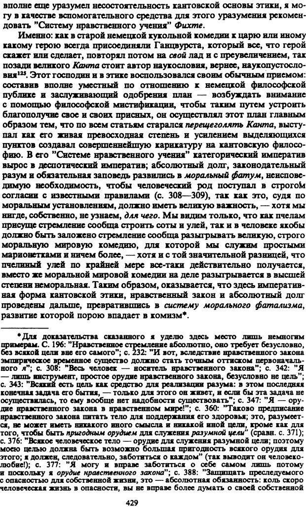 PDF. Собрание сочинений в шести томах. Том 3. Шопенгауэр А. Страница 429. Читать онлайн