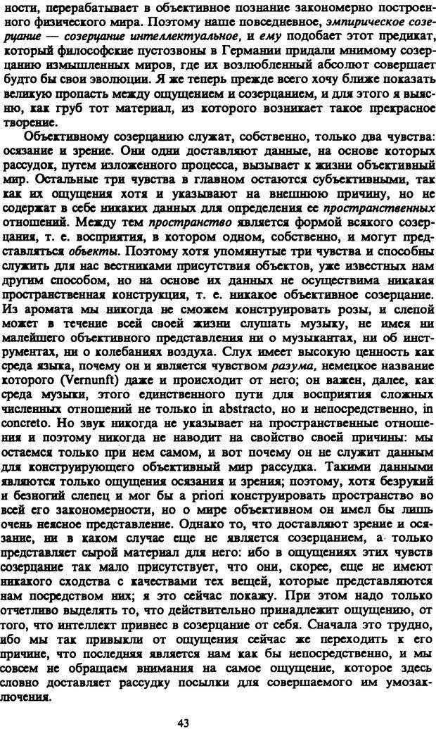 PDF. Собрание сочинений в шести томах. Том 3. Шопенгауэр А. Страница 43. Читать онлайн
