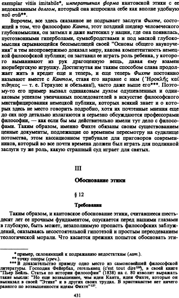 PDF. Собрание сочинений в шести томах. Том 3. Шопенгауэр А. Страница 431. Читать онлайн