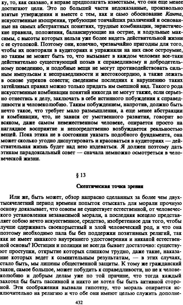 PDF. Собрание сочинений в шести томах. Том 3. Шопенгауэр А. Страница 432. Читать онлайн