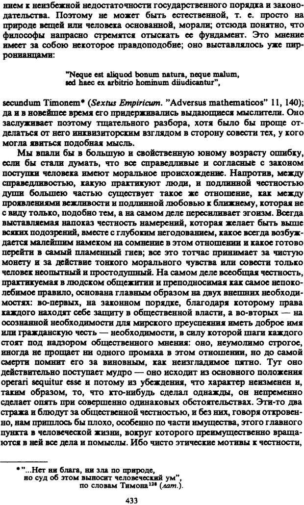 PDF. Собрание сочинений в шести томах. Том 3. Шопенгауэр А. Страница 433. Читать онлайн