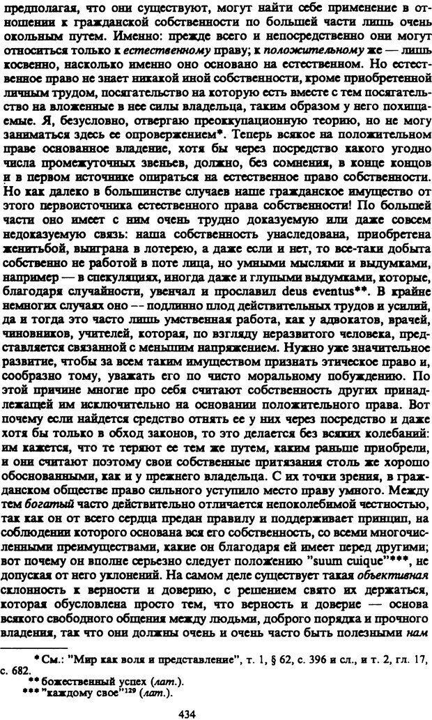 PDF. Собрание сочинений в шести томах. Том 3. Шопенгауэр А. Страница 434. Читать онлайн