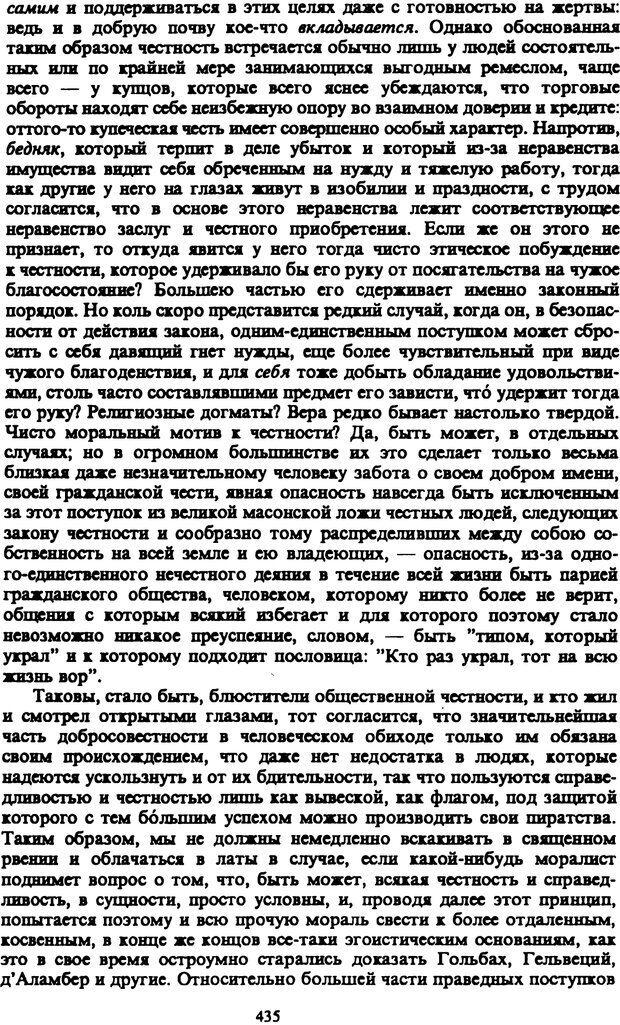 PDF. Собрание сочинений в шести томах. Том 3. Шопенгауэр А. Страница 435. Читать онлайн