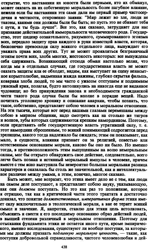 PDF. Собрание сочинений в шести томах. Том 3. Шопенгауэр А. Страница 438. Читать онлайн