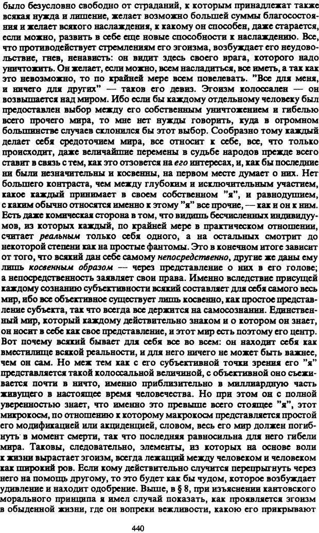 PDF. Собрание сочинений в шести томах. Том 3. Шопенгауэр А. Страница 440. Читать онлайн