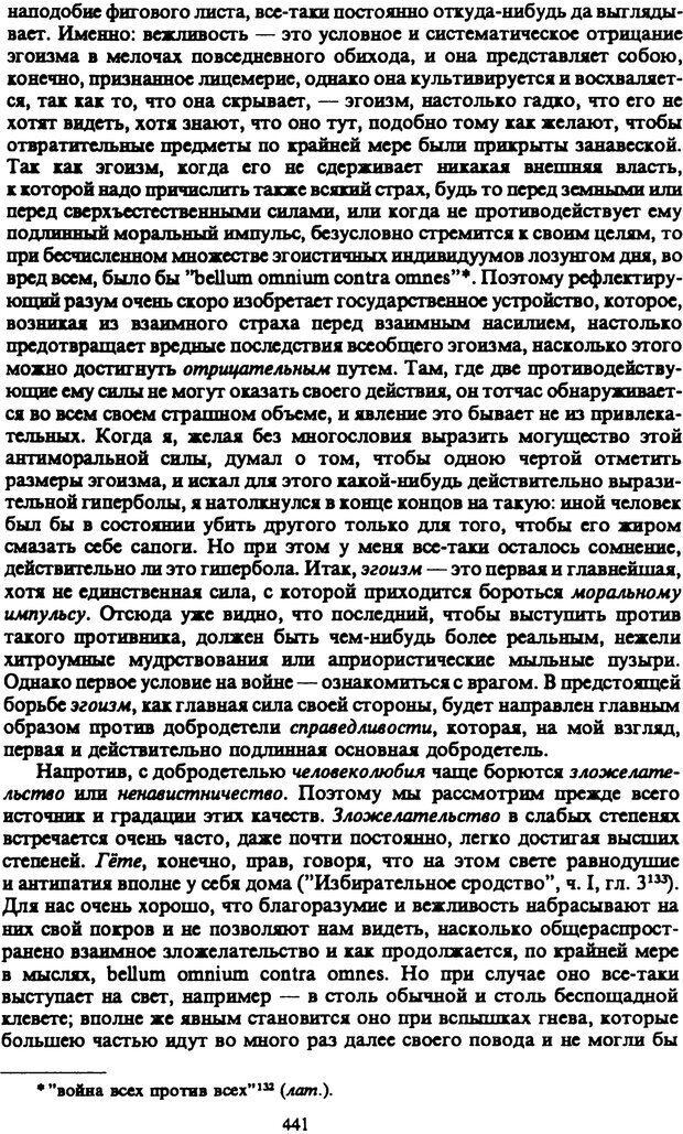 PDF. Собрание сочинений в шести томах. Том 3. Шопенгауэр А. Страница 441. Читать онлайн