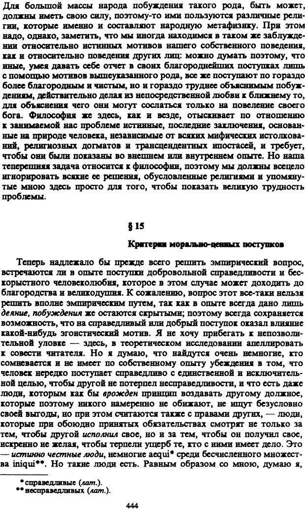PDF. Собрание сочинений в шести томах. Том 3. Шопенгауэр А. Страница 444. Читать онлайн