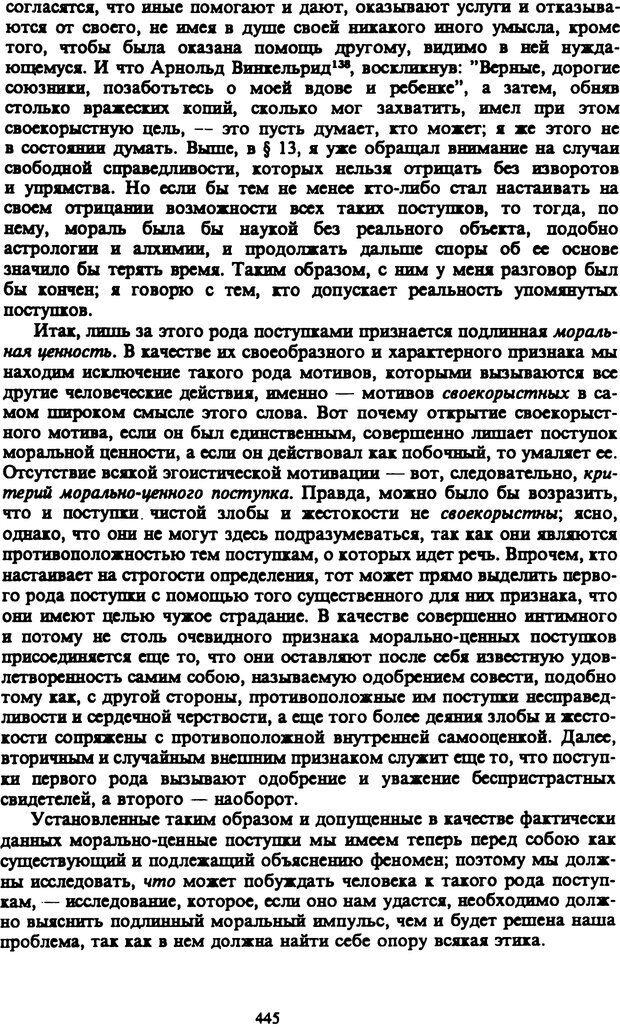 PDF. Собрание сочинений в шести томах. Том 3. Шопенгауэр А. Страница 445. Читать онлайн