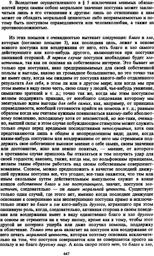 PDF. Собрание сочинений в шести томах. Том 3. Шопенгауэр А. Страница 447. Читать онлайн